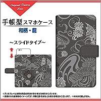 XPERIA Z5 Compact [SO-02H] ドコモ xperia z5 compact 手帳型 スライドタイプ 内側ブラウン 手帳タイプ ケース ブック型 ブックタイプ カバー スライド式 和柄・龍