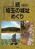 続・埼玉の城址めぐり 画像