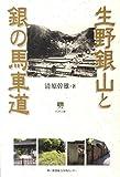 生野銀山と銀の馬車道 (のじぎく文庫)