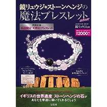 鏡リュウジ ストーンヘンジの魔法ブレスレットBOOK <ブレスレット付> (【バラエティ】)