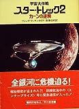 スター・トレック〈2〉カーンの逆襲―宇宙大作戦 (1984年) (ハヤカワ文庫―SF)