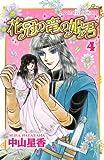 花冠の竜の姫君 4 (プリンセス・コミックス)