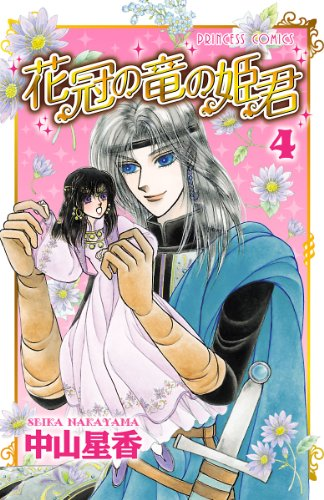 花冠の竜の姫君 4 (プリンセス・コミックス)の詳細を見る
