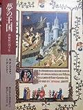 夢の王国―夢解釈の四千年