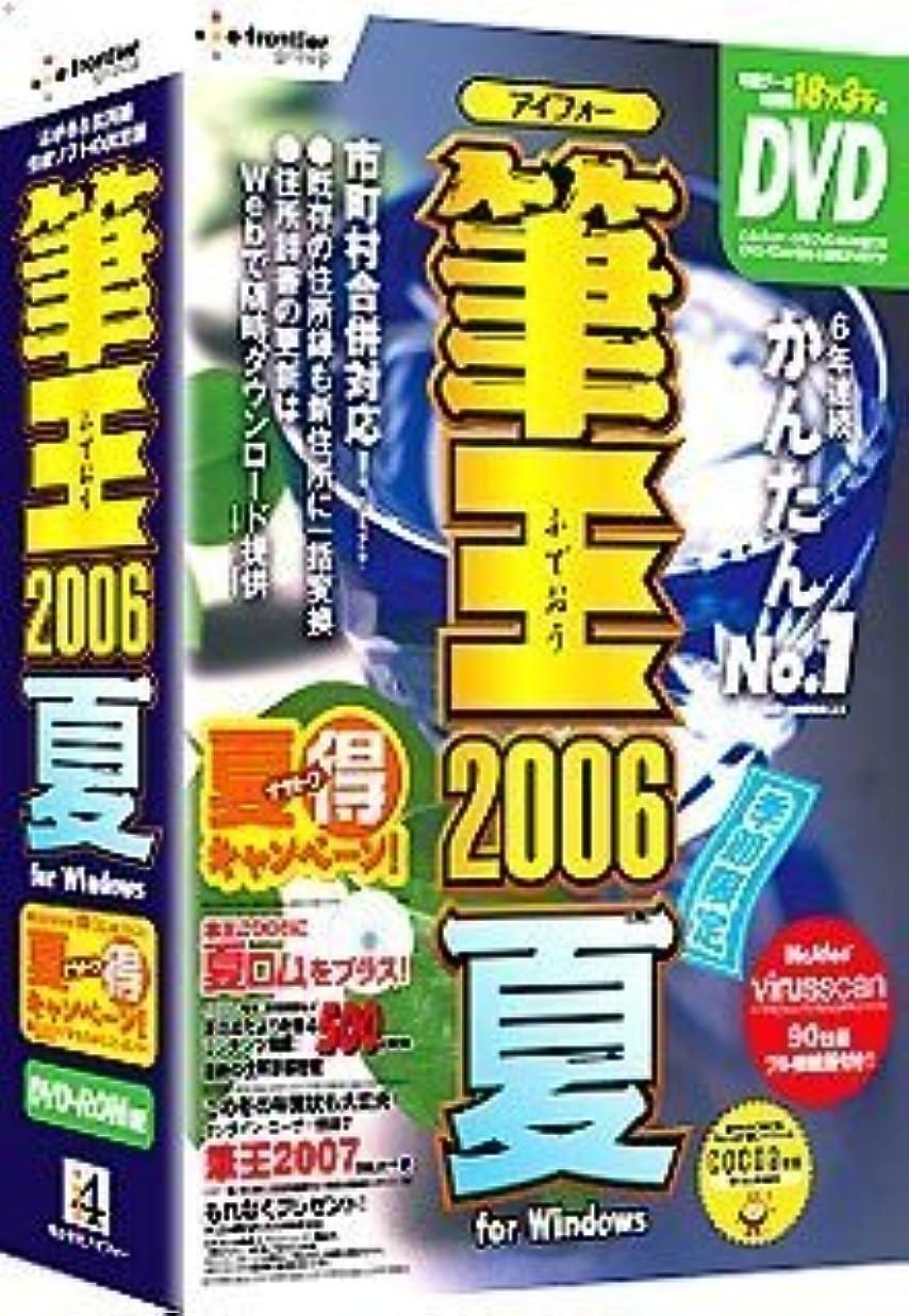 辞書無関心結び目筆王2006夏 for Windows DVD-ROM版
