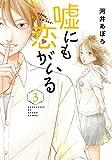 嘘にも恋がいる:3 (LINEコミックス)