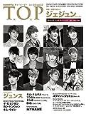 『韓流 T.O.P』2017/03月号(VOL.52) (特集!ジェジュン/ソンジェ(超新星)/ミンホ(SHINee)/D.O.(EXO)) -