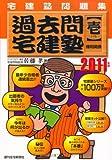 2011年版 過去問宅建塾(壱)権利関係 (宅建塾問題集)