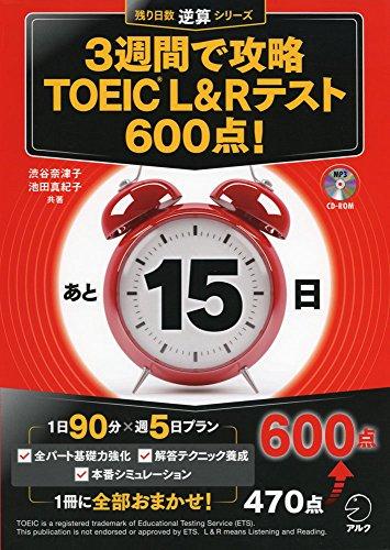 CD-ROM付 3週間で攻略 TOEIC(R) L&Rテスト600点! (残り日数逆算シリーズ)
