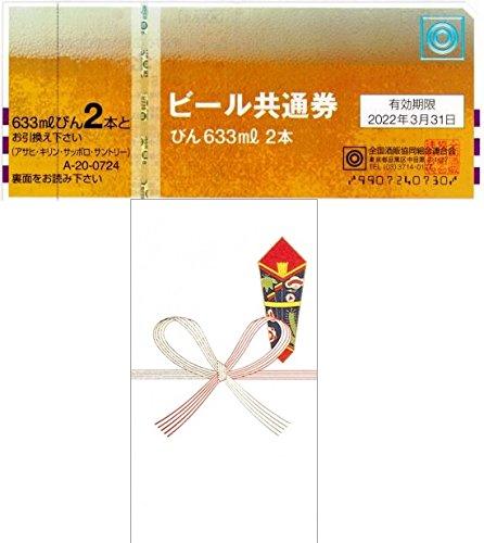 ビール券 商品券633ml瓶ビール2本×10枚 ギフト券 アサヒ、キリン、サッポロ、サントリー共通