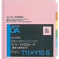 コクヨ 連続伝票用 カラ-仕切カード バースト用 22穴 6山 2組 EX-C016S