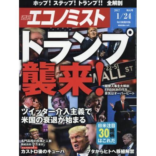 週刊エコノミスト 2017年01月24日号 [雑誌]