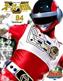 スーパー戦隊 Official Mook 20世紀 1984 超電子バイオマン (講談社シリーズ...