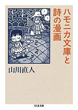ハモニカ文庫と詩の漫画 (ちくま文庫 や)