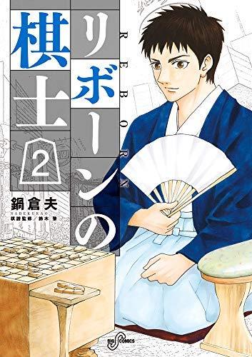 リボーンの棋士 コミック 1-2巻セット
