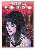 伊藤潤二恐怖博物館 (8) (ソノラマコミック文庫)
