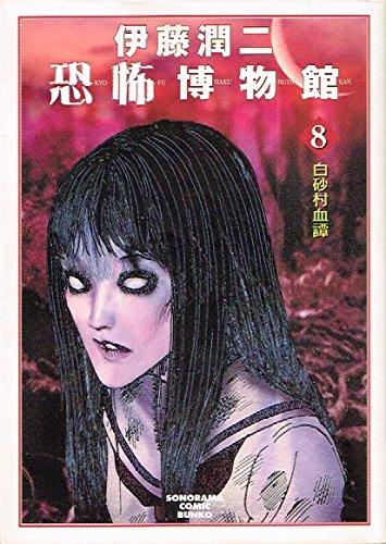 伊藤潤二恐怖博物館 (8) (ソノラマコミック文庫)の詳細を見る