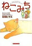 ねこみち (ヤングコミックコミックス)