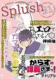 Splush vol.31 青春系ボーイズラブマガジン [雑誌]