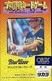 タカラ プロ野球カードゲーム '97 オリックスブルーウェーブ