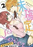 未確定Lover(2) 不整合Lover (e乙蜜コミックス)