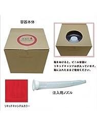 カメヤマキャンドル( kameyama candle ) リキッドキャンドル5リットル 「 レッド 」