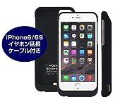 ハヤブサモバイル バッテリー内蔵ケース iPhone6 iPhone6S 大容量 5500mAh バッテリーケース USB出力 容量3倍 iPhone7 兼用 ケース型 モバイルバッテリー ( ツヤ消し黒 ブラック )