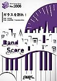 バンドスコアピース2006 ガラスを割れ! by 欅坂46 ~ NTTドコモ「ドコモの学割」「ハピチャン」CMソング