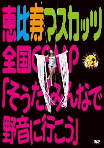 恵比寿マスカッツ全国CAMP『そうだ!みんなで野音に行こう』 [DVD]
