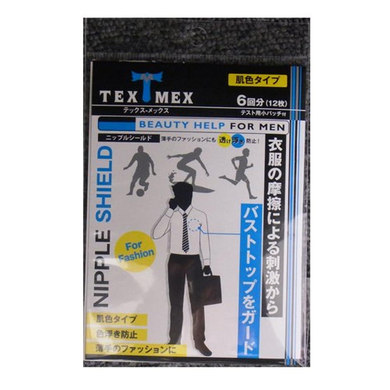 くつろぐハイライト建設テックスメックス ニップルシールド 肌色 6回分(12枚) 【透けたり浮いたりするバストトップをガード】 (クールビズ 透けない 透け乳首)
