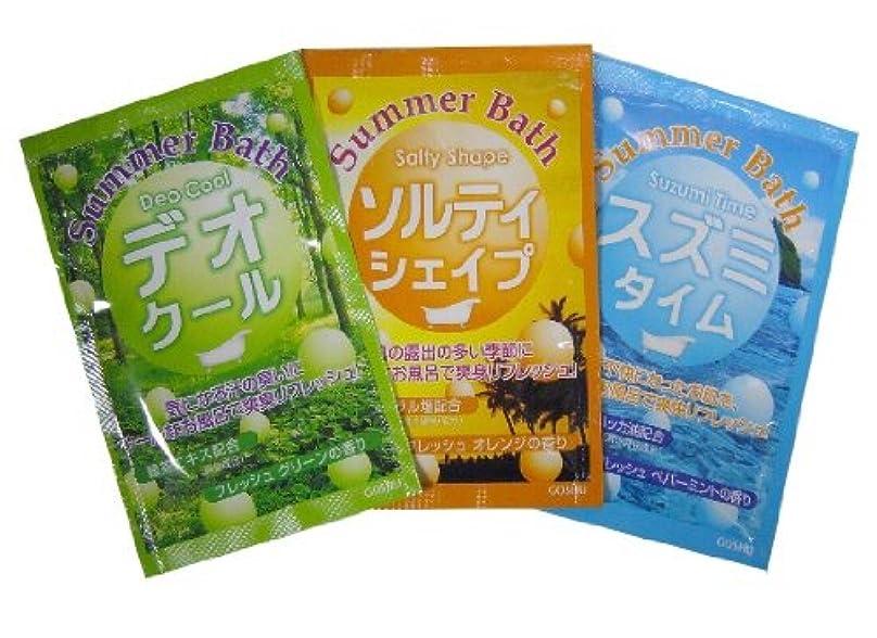 袋吸うインタフェース入浴剤 サマーバスシリーズ(3種) 夏のスキンケア入浴剤 各10包?計30包セット/日本製