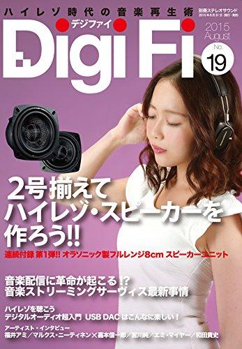 DigiFi(デジファイ)No.19(8cmグラスファイバー振動板本格フルレンジスピーカーユニット特別付録) (別冊ステレオサウンド)