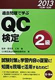 過去問題で学ぶQC検定2級〈2013〉