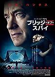 ブリッジ・オブ・スパイ【DVD化お知らせメール】  [Blu-ray]