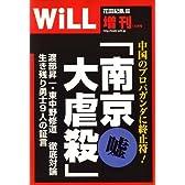 南京大虐殺の真実 2007年 12月号 [雑誌]