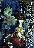 うみねこのなく頃に散 Episode7:Requiem of the golden witch(9)完 (ガンガンコミックス)