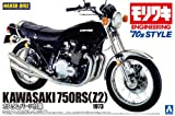 青島文化教材社 1/12 バイクシリーズNo.46Kawasaki 750RS Z2 モリワキ'70sスタイル カスタムパーツ付き