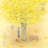 吟詠~さだまさしの詩~ CD2枚組 朗読 大竹しのぶ (<CD>)
