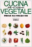 クチーナ ベジターレ―野菜が主役、冷たい料理と温かい料理 画像