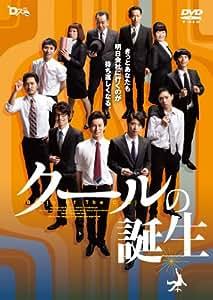 Dステ 11th 「クールの誕生」 [DVD]
