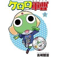 ケロロ軍曹(5) (角川コミックス・エース)