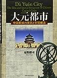 大元都市: 中国都城の理念と空間構造
