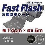 超万能防水シート ファストフラッシュ 140mm×5m fastflash-500-140 (グレー)