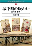 城下町の賑わい―三河国吉田 (愛知大学綜合郷土研究所ブックレット 13)