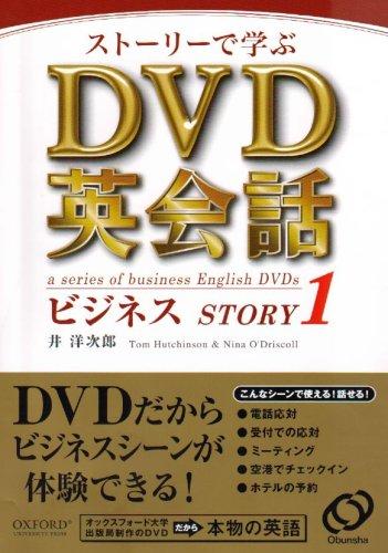 DVD英会話 ビジネス STORY1の詳細を見る