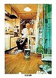 「ホームシック: 生活(2~3人分) (ちくま文庫)」販売ページヘ