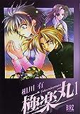 極楽丸 1 (バーズコミックス)
