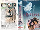 八月のクリスマス【日本語吹替版】 [VHS] 画像