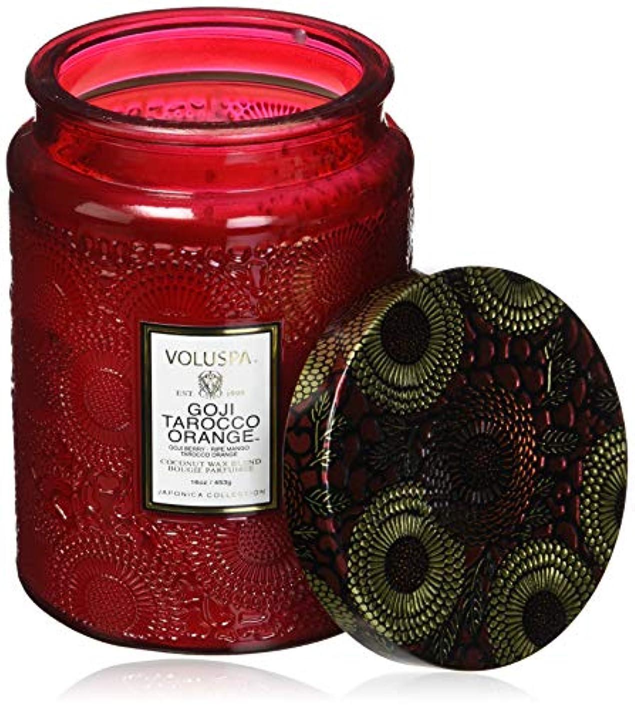 過激派常習的記念品Voluspa ボルスパ ジャポニカ グラスジャーキャンドル L ゴージ&タロッコオレンジ JAPONICA Glass jar candle GOJI & TAROCCO ORANGE