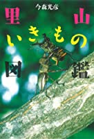里山いきもの図鑑 (単行本図書)